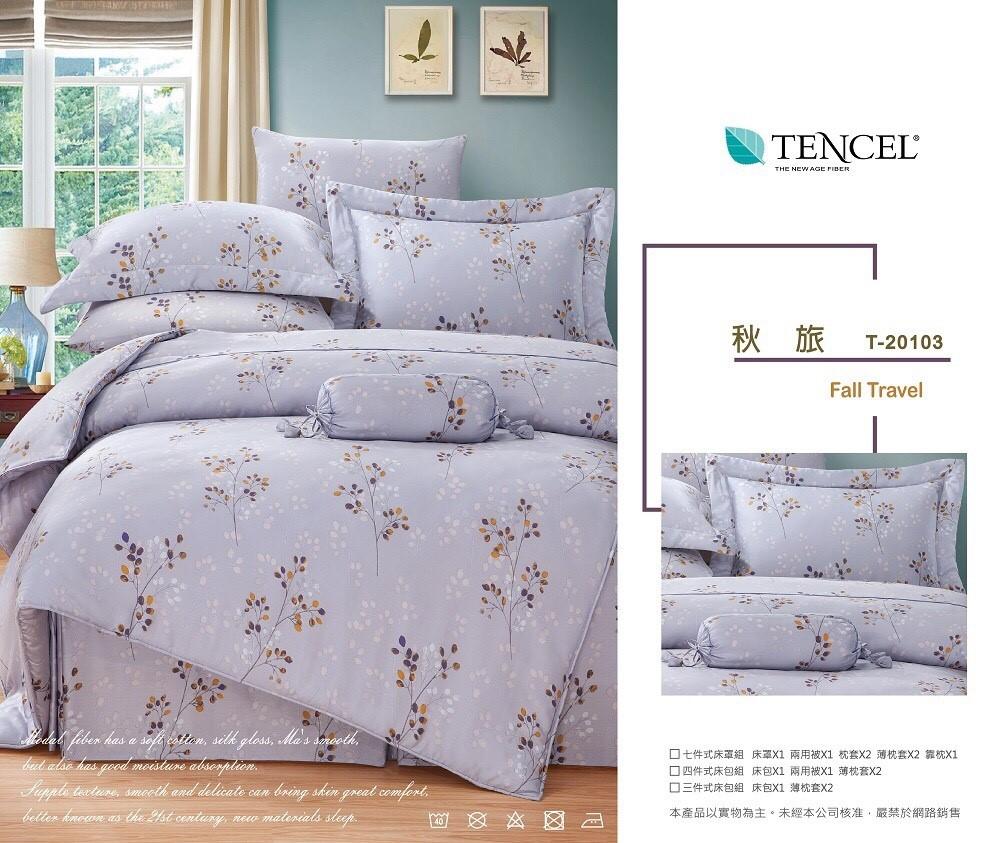 【特惠純天然】卡布奇諾7件式天絲鋪棉床罩組