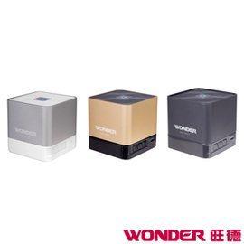 WONDER 旺德 無線藍芽攜帶型喇叭 WS-T002U ◆支援TF Micro記憶卡撥放 ◆免持通話,可來電報號(金色缺貨中!!)
