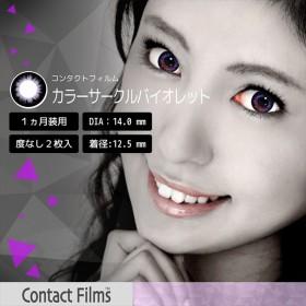 コンタクトフィルムズ 04VI カラーサークルバイオレット度なし14.0mm
