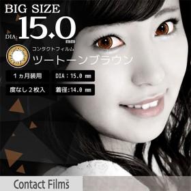 コンタクトフィルムズ 02BR-B ツートーンブラウン度なし 15.0mm