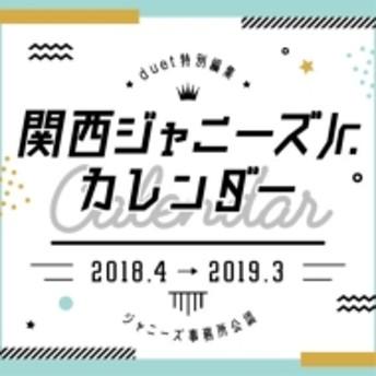 関西ジャニーズJr./関西ジャニーズjr.カレンダー 2018.4-2019.3