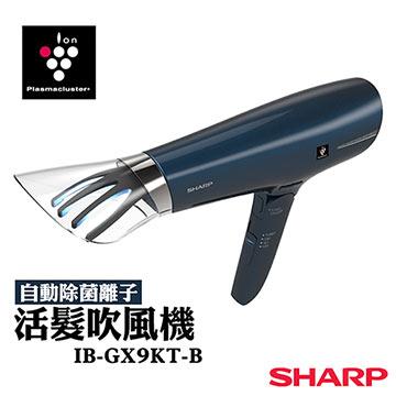 SHARP 夏普 自動擊菌離子活髮吹風機 IB-GX9KT 午夜黑