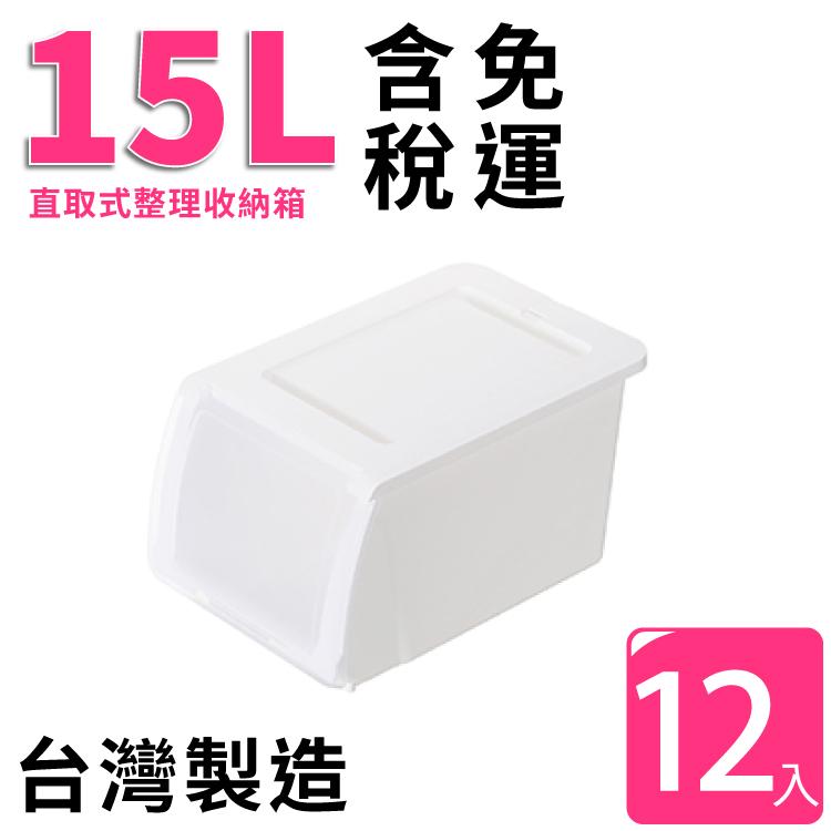 收納箱 KeyWay聯府15L NICE直取式整理箱12入(HV15)整理箱 收納櫃 收納盒【BPC057】收納女王