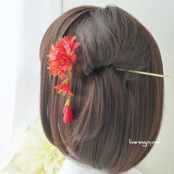 赤い花のかんざし