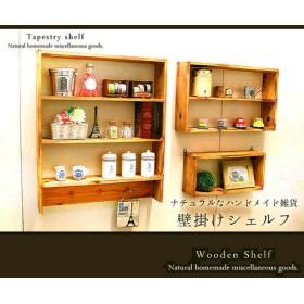 [送料無料]☆3点セット☆アンティーク風 シェルフ 木製 棚 ナチュラル