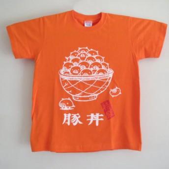 豚丼 特盛 オレンジ