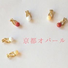 京オパールのお椀型イアリング