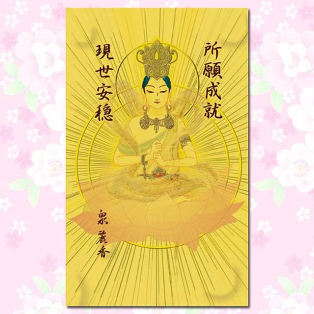 お財布に☆あらゆる願いを叶える【大日如来】<金カード>