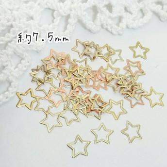 メタル パーツ(星 約7.5mm)ゴールド 50枚