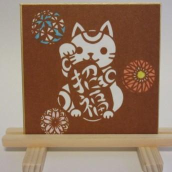 切り絵豆色紙 招き猫「招」御殿毬