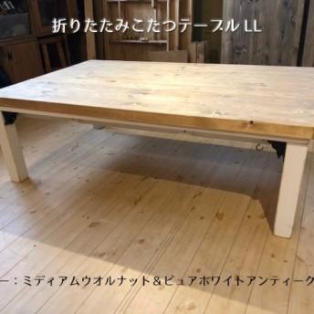 折りたたみ こたつテーブルLL 120cm×75cm シンプル 北欧 カントリー おしゃれ 炬燵