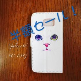スマホケース【GalaxyS6】半額セール!!ペルシャ猫手帳型ケース