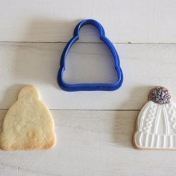 ニット帽【縦5cm】クッキー型・クッキーカッター