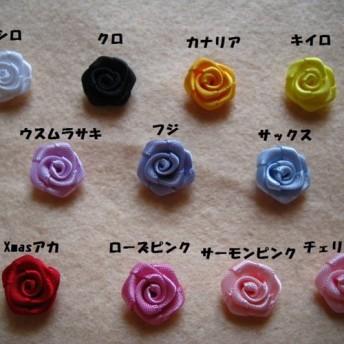巻き薔薇お花モチーフ♪お好きなお色のの組みあわせで40個セット