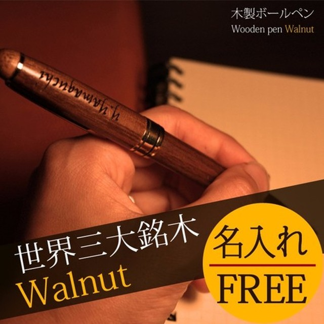 人気!ランキング入り 【名入れ無料】木製 ボールペン (ウォルナット) 誕生日 還暦祝い オリジナル 名入れ 高級ギフト