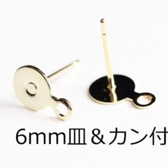 【6ペア】6mm皿&カン付ピアス針【金色】