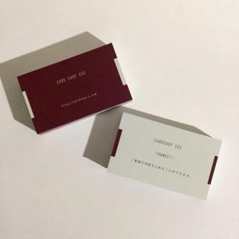 【カスタマイズ】オーダー名刺 ショップカード 29d5_red 名刺作成/パーソナル名刺