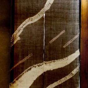 麻暖簾(曲がりくねった道)