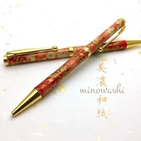 和紙のボールペン♪日本の伝統 美濃和紙♪【送料無料】