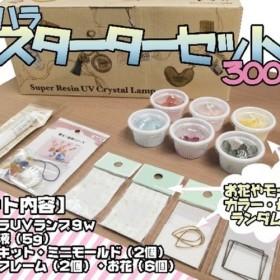 【7000円相当】スターターセットキヨハラ9Wランプ付き*レジン液/UVレジン