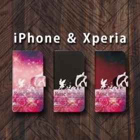 華やかな薔薇とシンプル 手帳型 携帯ケース iPhone 完全対応 Xperia 一部対応