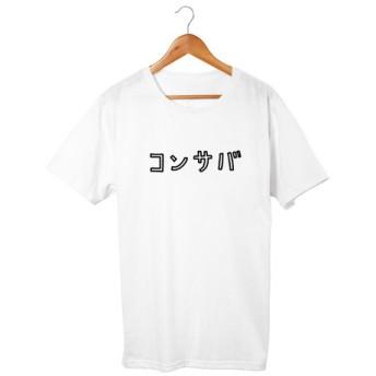 カタカナTシャツ コンサバ