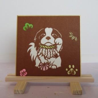 切り絵豆色紙 キャバリア招き犬「吽」