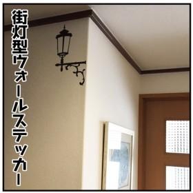 ウォールステッカー「街灯(壁付き)」【CP-005MBS】