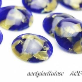 【18mm4個】アセチルセルロース樹脂カボション《ACE-5》ブルー