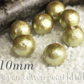 【10mm10粒】カーキ-国産コットンパール《両穴》