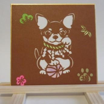 切り絵豆色紙 チワワ招き犬「吽」