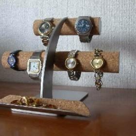 クリスマスプレゼントに!6本掛け腕時計スタンド ロングトレイ 受注製作