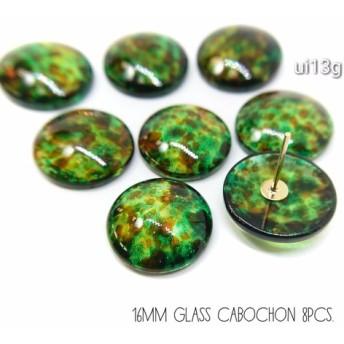 8個☆16mmドーム型ガラスカボション☆グリーン系【ui13g】