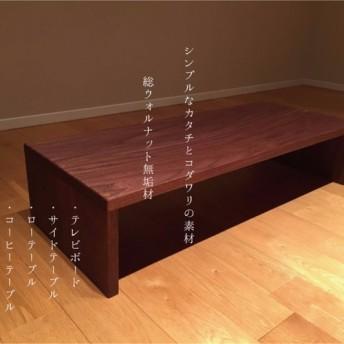 一生もの ウォルナット無垢材を使用した ローテーブル / TV台(背低タイプ)