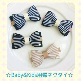 Baby & Kids用蝶ネクタイ 。゜ストライプリボン