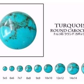 天然石 ルース 卸売 ターコイズturquise ラウンドカボション 12mm