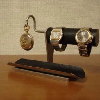 ブラック2本掛け腕時計、懐中時計スタンド ロングトレイ付き