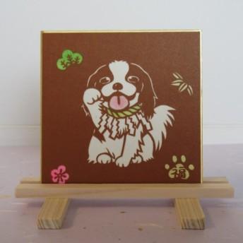切り絵豆色紙 キャバリア招き犬「阿」