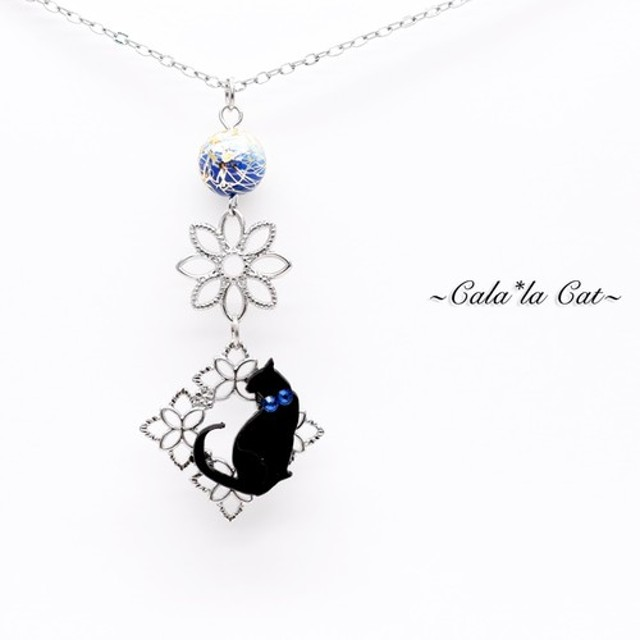 黒猫の唐草ブルー & 花ネックレス /ロングチェーン/バッグチャーム/ブレスレットに変更可