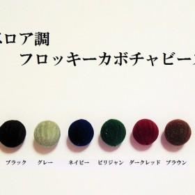 【ブラック】ベロア調 フロッキーカボチャビーズ 4個