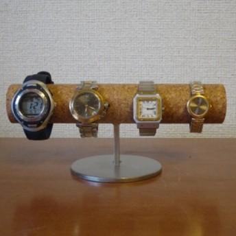 時計スタンド 4本掛け丸パイプスタンド