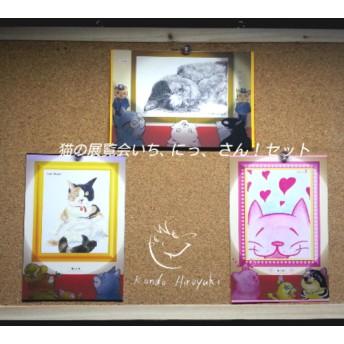 【猫の展覧会劇場/ポストカード】猫の展覧会いち、にっ、さん!セット