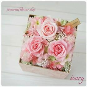 ピンクのBoxフラワー プリザーブドフラワー 誕生日 プレゼント 花 ウェディング 結婚祝い バラ ピンク カスミソウ