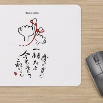 マウスパッド(指切りげんまん・ずっと一緒)