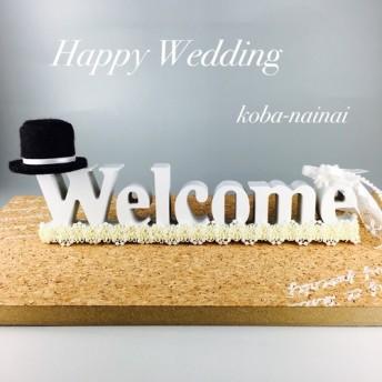 ウェルカムボード ︎ ハッピーウエディング 結婚式 披露宴受付に!