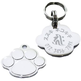 迷子札 肉球型 猫 小型犬 梵字 名入れ 刻印 Sサイズ