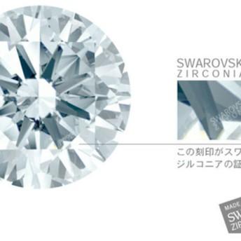 1.45ct 6.0mm 人工ダイアの最高峰・スワロフスキージルコニア (1)