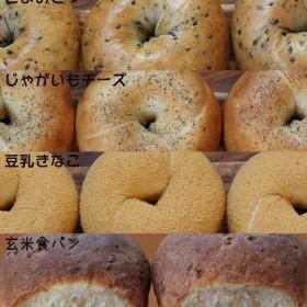 自家製天然酵母ベーグルとパンのセット