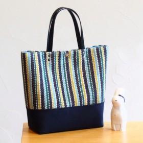【SALE】手織り秋色マルチストライプのスクエアトート(紺)