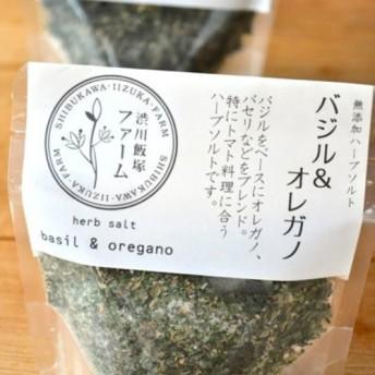 【あると便利なハーブソルト・2018収穫バジル】バジル&オレガノ